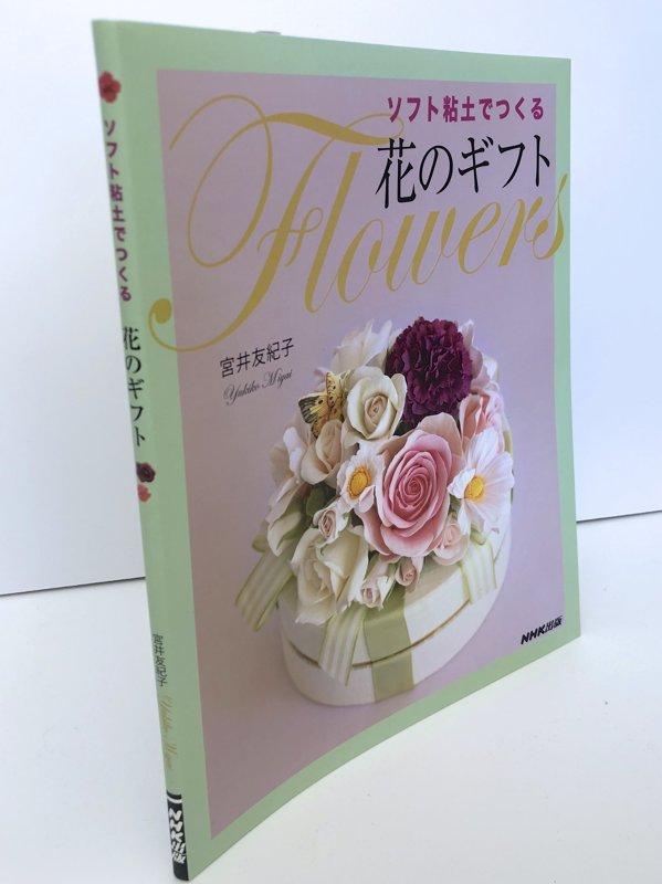 Hana No Gift - A Book by Yukiko Miyai